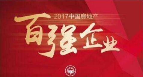 【北京赛车】2017中国房地产百强企业研究报告发布