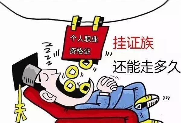 """证书挂靠丨""""四库一平台""""2019年1月1日上线未来还能挂证么"""