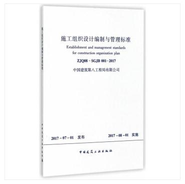 好书推荐丨建筑工程施工组织设计实例应用手册(第四版)